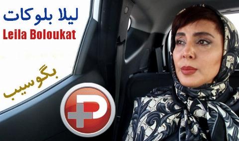 مادر ایرانی نگهبان سگ های خیابانی; اشک های بازیگر زن سینما نذر اشک های باورنکردنی ترین آرزوی یک زن شد/لیلا بلوکات مهمان بگوسیب تی وی پلاس/ قسمت بیست و یکم