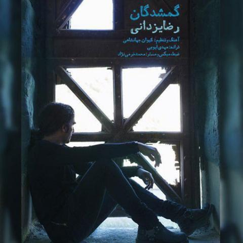 آهنگ جدید رضا یزدانی منتشر شد/تیتراژ سریال گمشدگان با صدای خاص موزیک ایران روی آنتن می رود