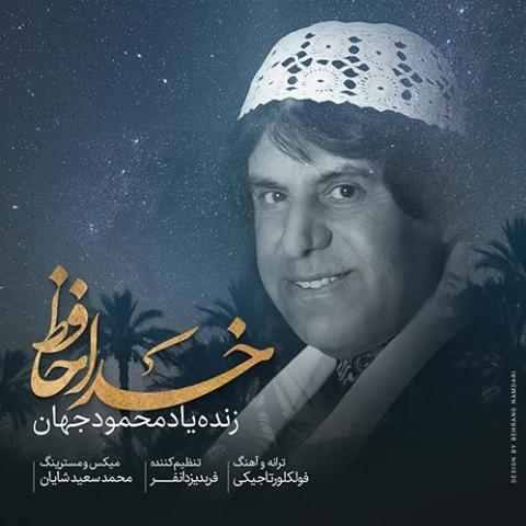 """آخرین آهنگ زنده یاد محمود جهان به نام """"خداحافظ"""" منتشر شد/ از تی وی پلاس بشنوید و دانلود کنید"""
