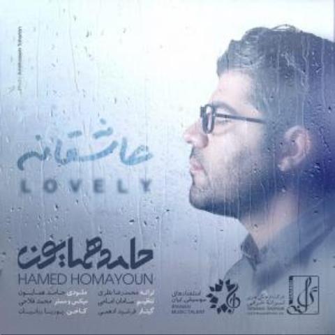 آهنگ جدید حامد همایون به نام عاشقانه منتشر شد/از تی وی پلاس بشنوید و دانلود کنید