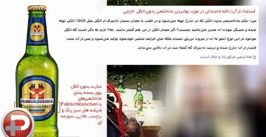آیا نوشیدنی آزاده نامداری الکلی بود؟ +عکس