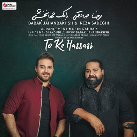 آهنگ تو که حساسی با صدای بابک جهانبخش و رضا صادقی/دومین فیت ستاره های موسیقی ایران را از تی وی پلاس بشنوید