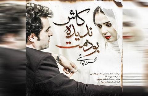 """آهنگ جدید محسن چاوشی به نام """" کاش ندیده بودمت """" منتشر شد/ از تی وی پلاس بشنوید و دانلود کنید"""