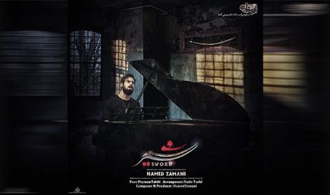 """آهنگ جدید حامد زمانی به نام """"شمشیر"""" منتشر شد/ از تی وی پلاس بشنوید و دانلود کنید"""