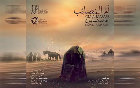 """قطعه زیبا و تاثیرگذار"""" ام المصائب """" با صدای حامد همایون منتشر شد/ از تی وی پلاس بشنوید و دانلود کنید"""