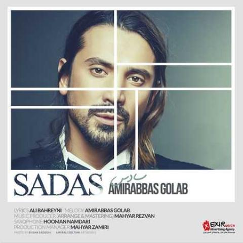 دانلود آهنگ جدید امیر عباس گلاب به نام سادس/همین حالا از تی وی پلاس دانلود و گوش دهید