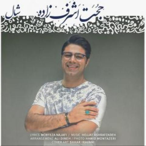 آهنگ جدید حجت اشرف زاده به نام «شال»/ از تی وی پلاس بشنوید و دانلود کنید