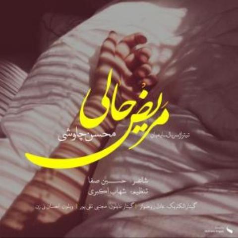 جدیدترین آهنگ محسن چاوشی به نام مریض حالی/از تی وی پلاس بشنوید