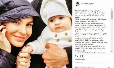 ازدواج مجدد هومن سیدی بعد از جدایی از آزاده صمدی: یک سال است صاحب یک دخترم