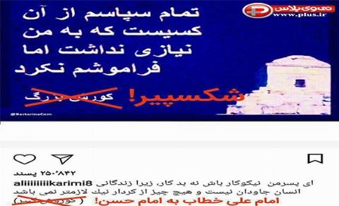 گاف بزرگ علی کریمی در اینستاگرام: شوخی های کاربران فضای مجازی سوژه داغ رسانه ها