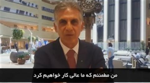 پیام کی روش به مردم ایران در هتل کرون پلازا مسکو