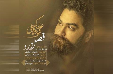 """آهنگ جدید و دلنشین علی زند وکیلی به نام """" فصل زرد """" منتشر شد/ از تی وی پلاس بشنوید و دانلود کنید"""