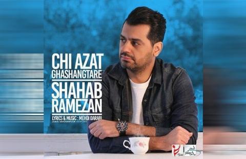 """آهنگ جدید شهاب رمضان به نام """" چی ازت قشنگتره """" را از تی وی پلاس بشنوید و دانلود کنید"""