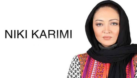 نیکی کریمی: به زن به چشم یک شیء تبلیغاتی نگاه می کنند/دست های پشت پرده تلویزیون بخاطر باندبازی خودشان این تصمیم را گرفتند/شاید از زن های قوی هراس دارند/در حاشیه اکران آذر در سینماهای ایران