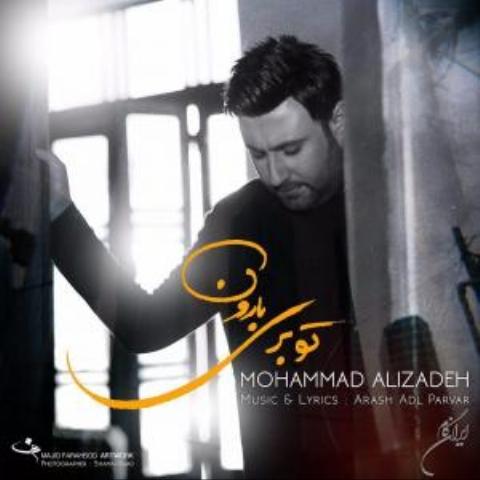 آهنگ جدید و زیبا محمد علیزاده به نام تو بری بارون  را از تی وی پلاس بشنوید و دانلود کنید