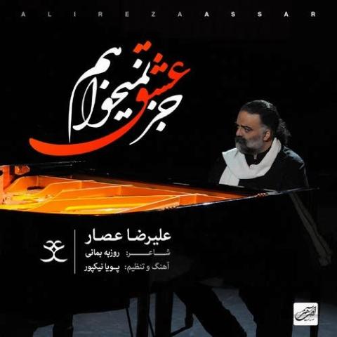 """آهنگ زیبا و جدید علیرضا عصار به نام """" جز عشق نمی خواهم """" را از تی وی پلاس بشنوید و دانلود کنید"""