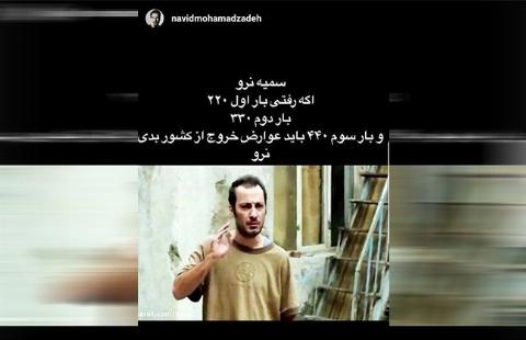 تیکه درشت نوید محمدزاده به افزایش عوارض خروج از کشور + عکس