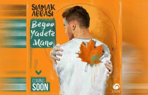 """آهنگ جدید سیامک عباسی به نام """" بگو یادته منو """" را از تی وی پلاس بشنوید و دانلود کنید"""