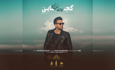 آهنگ جدید عماد طالب زاده به نام کجایی (11:11) را از تی وی پلاس بشنوید و دانلود کنید