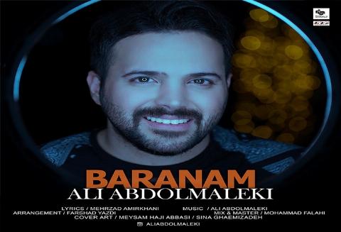 """آهنگ جدید علی عبدالملکی به نام """" بارانم """" را از تی وی پلاس بشنوید و دانلود کنید"""