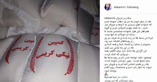 اتهام زشت علیه بازیگر زن سرشناس ایران