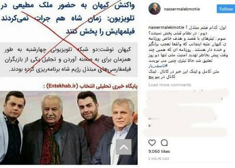 واکنش ناصر ملک مطیعی به ادعاهای زشت روزنامه کیهان