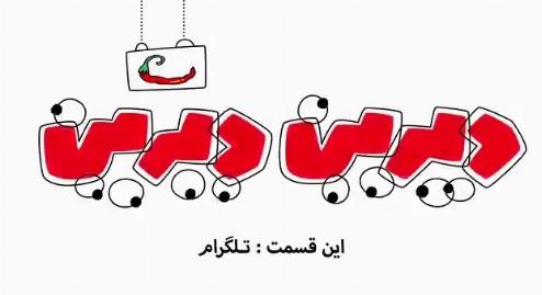 دیرین دیرین خواستار رفع فیلترینگ تلگرام شد +فیلم