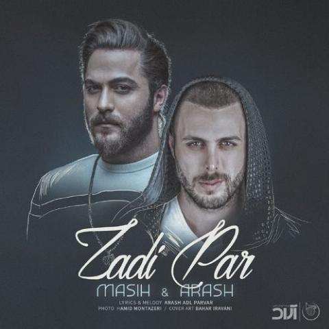 """آهنگ جدید مسیح و آرش به نام """" زدی پر """" منتشر شد/ از تی وی پلاس بشنوید و دانلود کنید"""