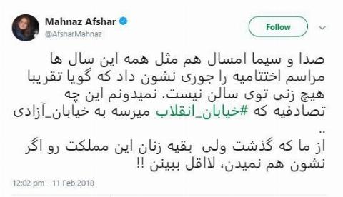 انتقاد خانم بازیگر از سانسور در پخش زنده مراسم اختتامیه جشنواره