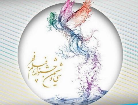 شرط و شروط آقایان برای پخش زنده مراسم اختتامیه جشنواره فجر؛ خانم ها لطفا با حجاب باشید