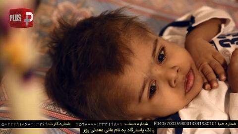 خیانت هولناک پزشک ایرانی، این روزگار دردناک را برای مانی رقم زد/در یک قدمی مرگ؛ اشک های پدر کودک 5 ساله از آرزوهایی که بر باد رفتند/اختصاصی تی وی پلاس