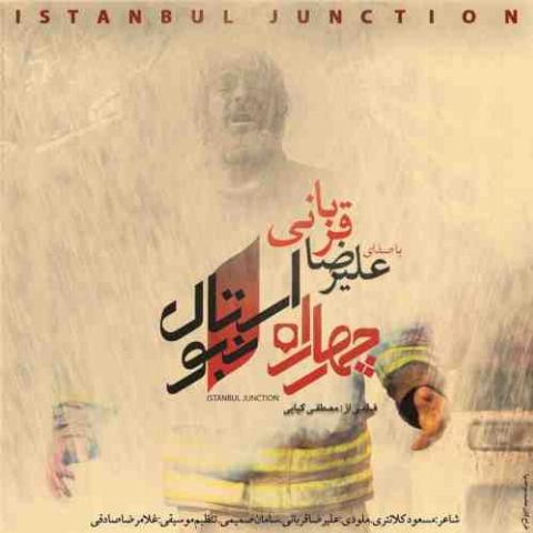 """آهنگ """" چهارراه استانبول"""" از علیرضا قربانی را از تی وی پلاس بشنوید و دانلود کنید"""