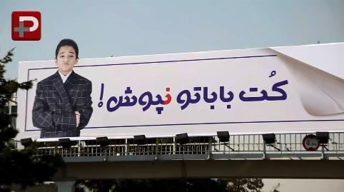 عجیب ترین بیلبورد تبلیغاتی در تهران واکنش شهروندان را در پی داشت!