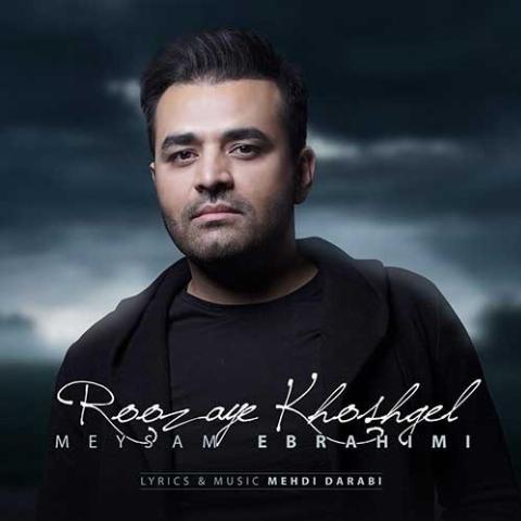 """آهنگ جدید میثم ابراهیمی به نام """" روزای خوشگل """" منتشر شد/ از تی وی پلاس بشنوید و دانلود کنید"""