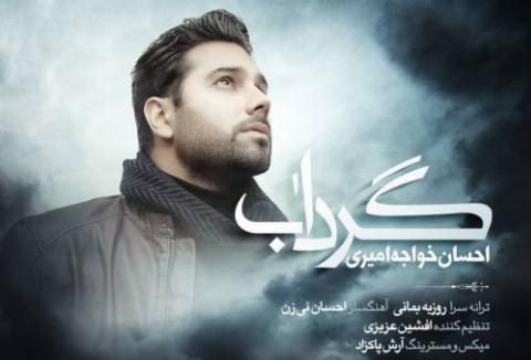 """آهنگ جدید احسان خواجه امیری به نام """" گرداب """" منتشر شد/ تیتراژ سریال آنام را از تی وی پلاس بشنوید و دانلود کنید"""