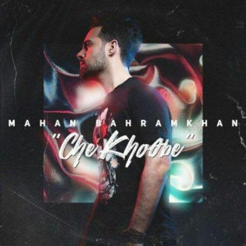 موزیک جدید ماهان بهرام خان به نام « چه خوبه » را از تی وی پلاس بشنوید و دانلود کنید