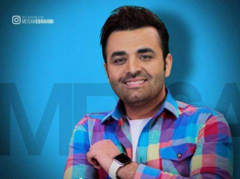 """آهنگ ریتمیک و جدید میثم ابراهیمی به نام """" دلمو می دم بهت """"/ از تی وی پلاس بشنوید و دانلود کنید"""