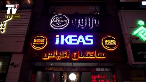 شب رویایی چهره های سرشناس در بین المللی ترین رستوران شهر/ سالم ترین غذای عمرتان را در دژاوو میل کنید