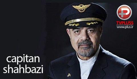 کاپیتان شهبازی: نه تنها تشویقی نگرفتم بلکه تنبیه هم شدم/صنعت هوایی ایران در حالت بحران است/امنیت پروازهایمان را مدیون خلبانهایمان هستیم/تکنولوژی هوایی ایران برای 70 سال قبل است