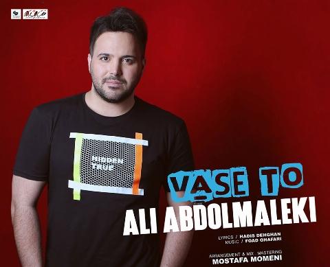 """آهنگ جدید علی عبدالمالکی به نام """" واسه تو """" را از تی وی پلاس بشنوید"""