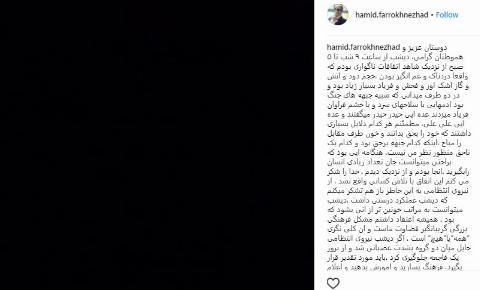 حمله کیهان به فرخ نژاد: فرقی بین بسیجی ها با اراذل و اوباش داعشی قائل نیستید؟