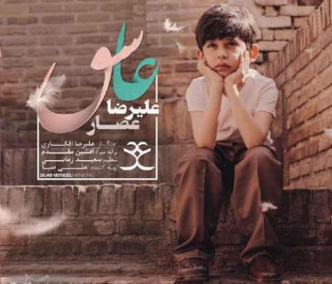 """آهنگ دلنشین """" عاشق """" با صدای علیرضا عصار منتشر شد/ از تی وی پلاس بشنوید و دانلود کنید"""