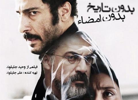 اکران مردمی فیلم بدون تاریخ بدون امضا با اجرای زنده روزبه بمانی +فیلم