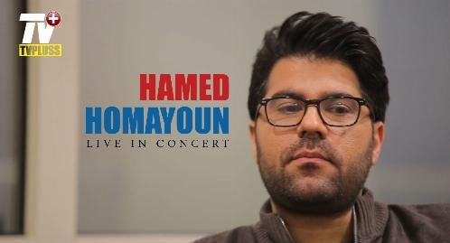 حامد همایون: جلوی برج میلاد فریاد می کشیدم/هر آهنگی بیرون می دهم می گویند الان دیگر تمام می شوی!/همه زندگی ام را فروختم آلبوم بزنم اما پولم را خوردند/بک استیج کنسرت بزرگ پدیده موسیقی ایران حامد همایون