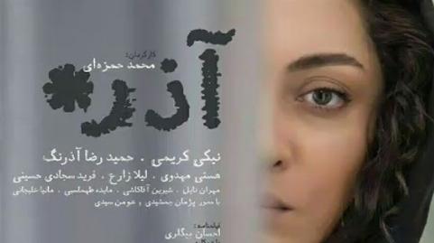 تیزر فیلم سینمایی آذر به تهیه کنندگی نیکی کریمی و بازی هومن سیدی