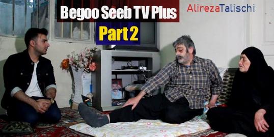 تکان دهنده بودن وضعیت این زن، ستاره موسیقی ایران را شوکه کرد/علیرضا طلیسچی در قسمت دوم برنامه بگوسیب