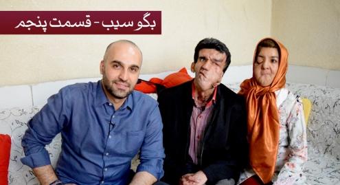 گریه های دختر ایرانی که بخاطر شکل صورتش ، آقای بازیگر را منقلب کرد/نیما رئیسی سفیر احساس قسمت پنجم بگو سیب