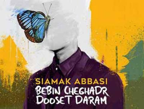"""آهنگ جدید سیامک عباسی به نام """" ببین چقدر دوست دارم """" را برای اولین بار از تی وی پلاس بشنوید و دانلود کنید"""