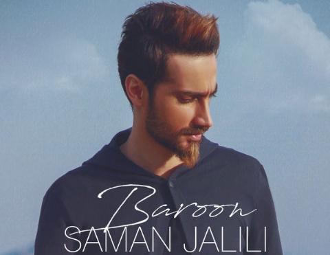 """آهنگ جدید سامان جلیلی به نام """" بارون """" را از تی وی پلاس بشنوید و دانلود کنید"""