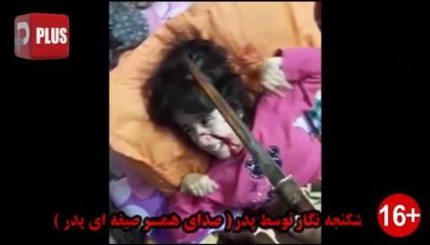 فیلم لحظه دار زدن دختر معلول ایرانی به دستان پدر سنگدلش/ مستند تکان دهنده از تلخ ترین کودک آزاری تاریخ ایران